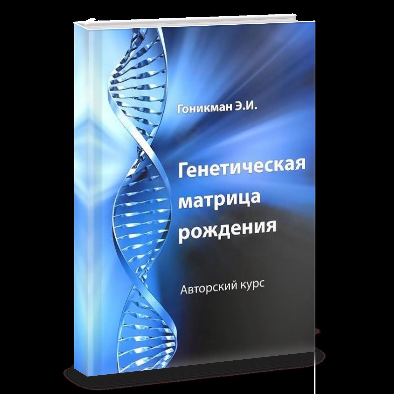 генетическая матрица рождения эмма гоникман